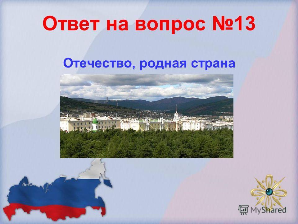 Ответ на вопрос 13 Отечество, родная страна