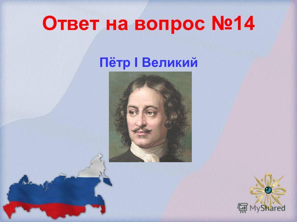 Ответ на вопрос 14 Пётр I Великий