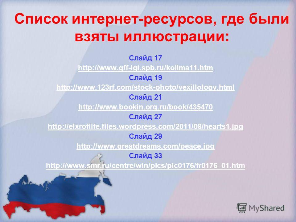 Слайд 17 http://www.gff-lgi.spb.ru/kolima11.htm Слайд 19 http://www.123rf.com/stock-photo/vexillology.html Слайд 21 http://www.bookin.org.ru/book/435470 Слайд 27 http://elxroflife.files.wordpress.com/2011/08/hearts1.jpg Слайд 29 http://www.greatdream