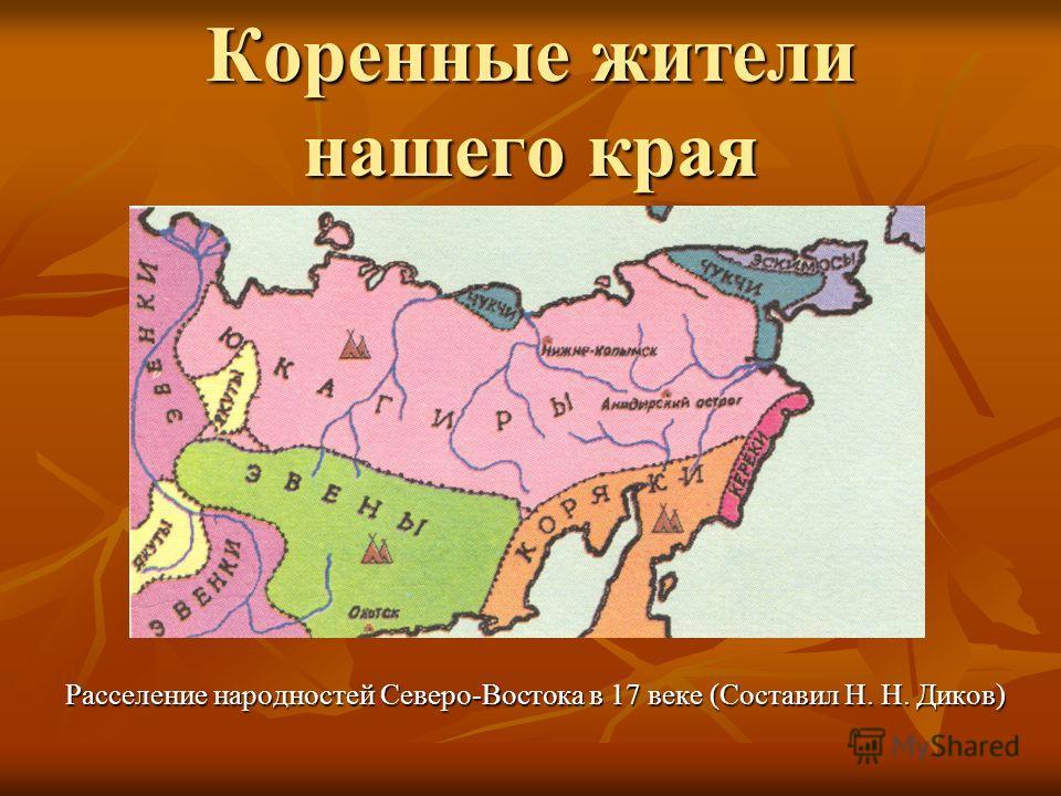 Коренные жители нашего края Расселение народностей Северо-Востока в 17 веке (Составил Н. Н. Диков)