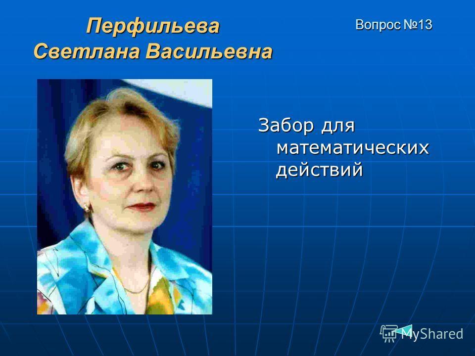Вопрос 13 Забор для математических действий Перфильева Светлана Васильевна