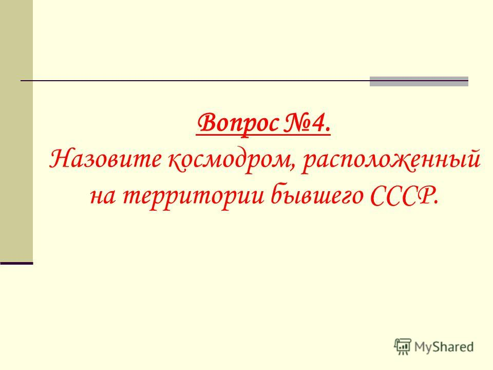 Вопрос 4. Назовите космодром, расположенный на территории бывшего СССР.