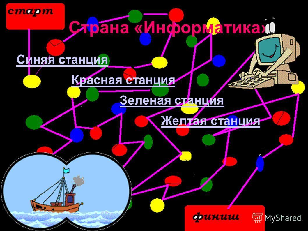 Страна «Информатика» Синяя станция Красная станция Зеленая станция Желтая станция