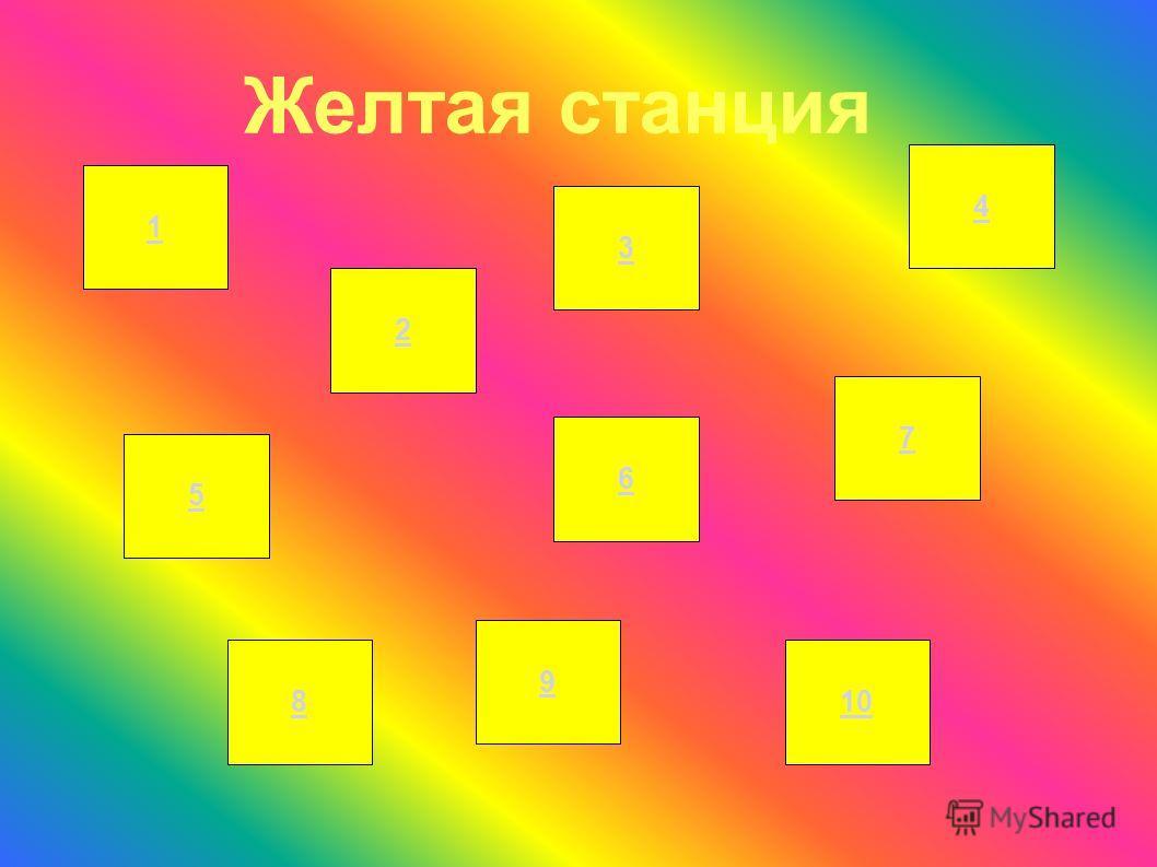 Желтая станция 1 2 3 9 10 7 8 5 6 4