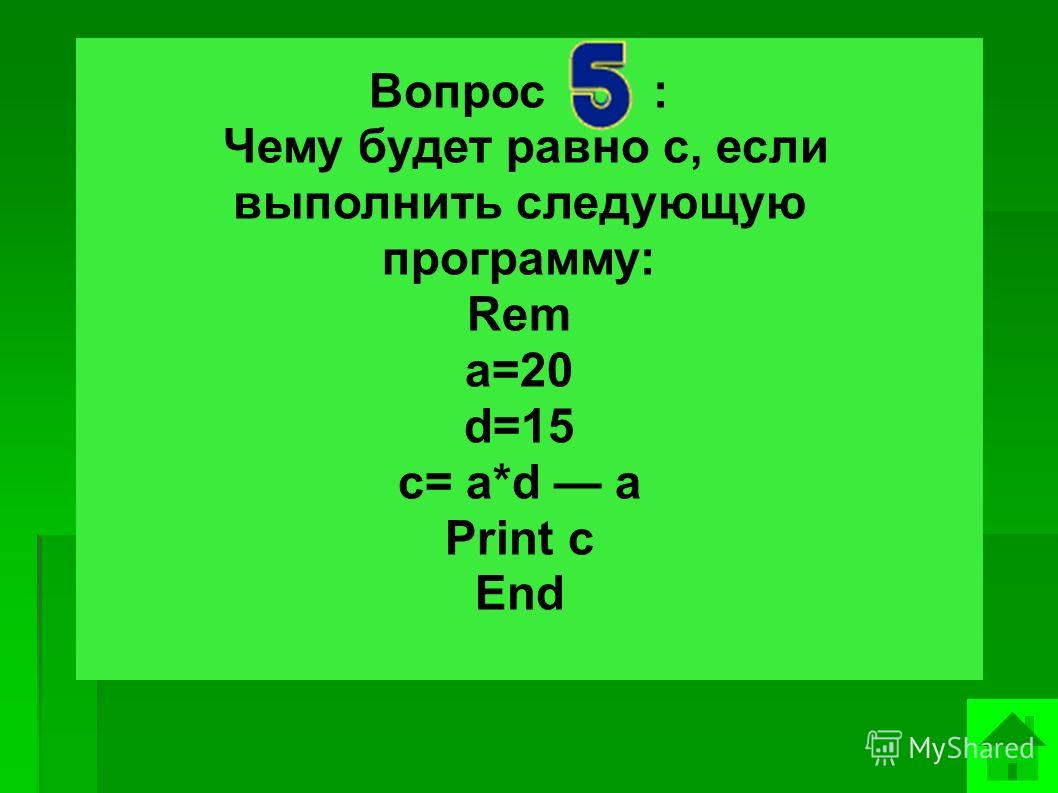 Вопрос : Чему будет равно с, если выполнить следующую программу: Rem a=20 d=15 c= a*d a Print c End