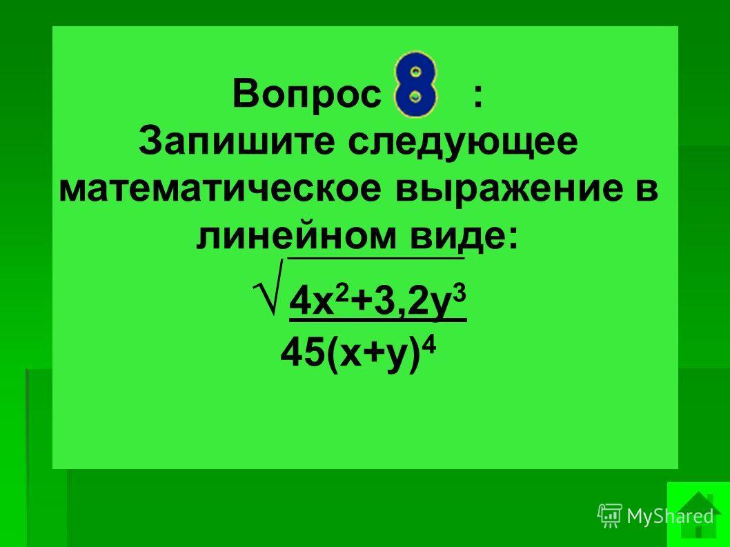 Вопрос : Запишите следующее математическое выражение в линейном виде: 4х 2 +3,2у 3 45(х+у) 4