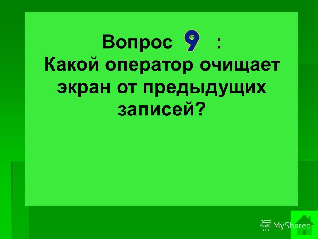 Вопрос : Какой оператор очищает экран от предыдущих записей?