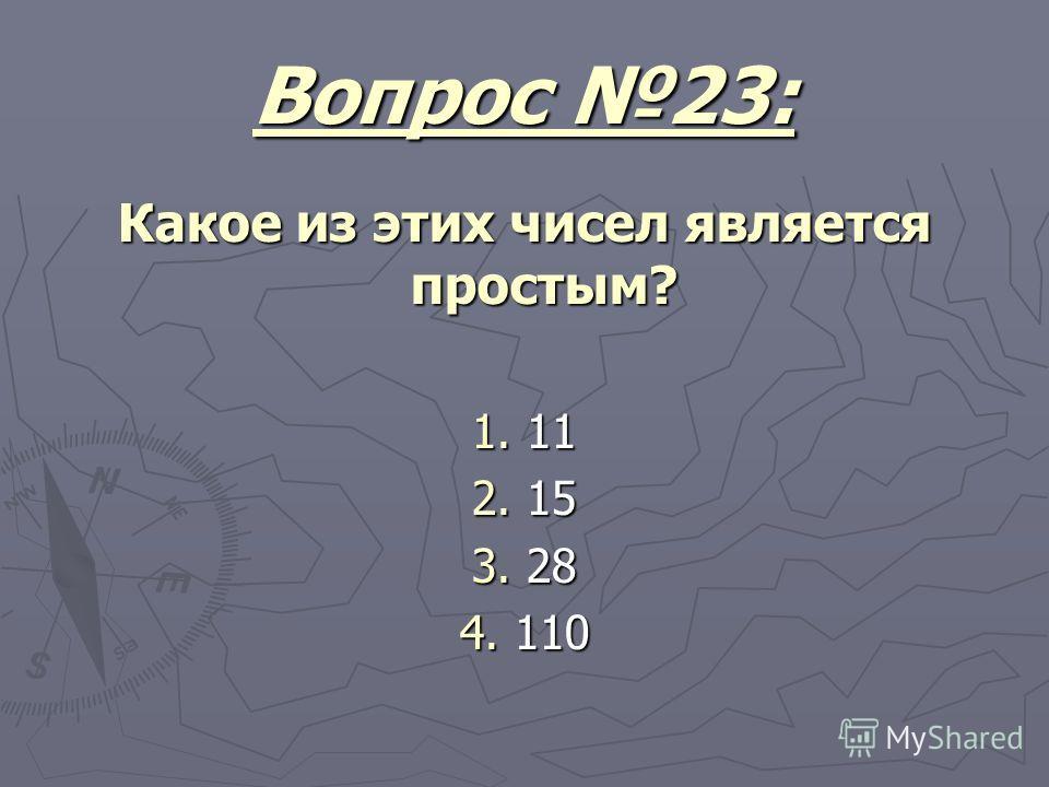 Вопрос 23: Какое из этих чисел является простым? 1. 11 2. 15 3. 28 4. 110