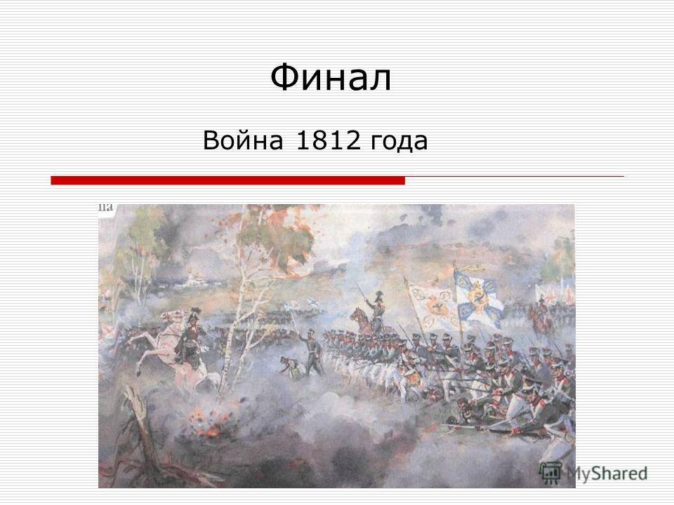 Финал Война 1812 года