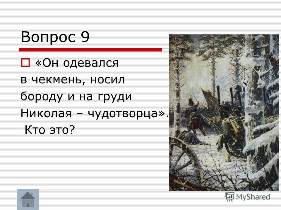 Вопрос 9 «Он одевался в чекмень, носил бороду и на груди Николая – чудотворца». Кто это?