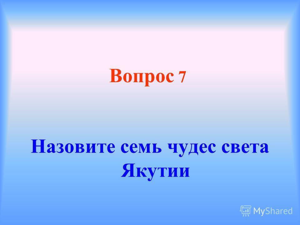 Вопрос 6 Родина черного угля в Якутии?