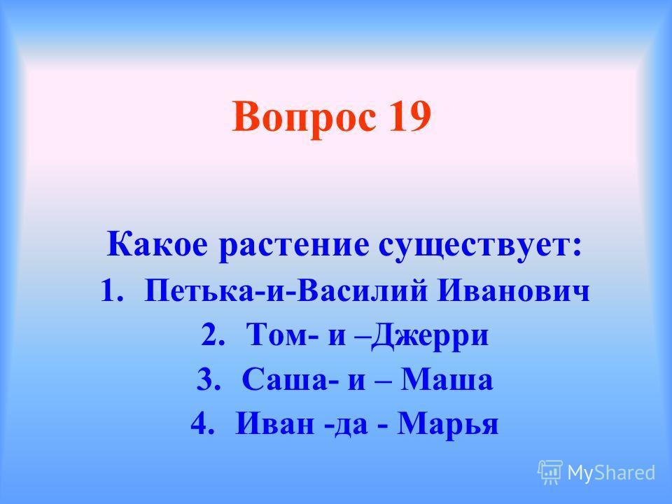 Вопрос 18 Какая обезьяна существует: 1.Мамуин 2.Бабуин 3.Папуин 4.Дедуин