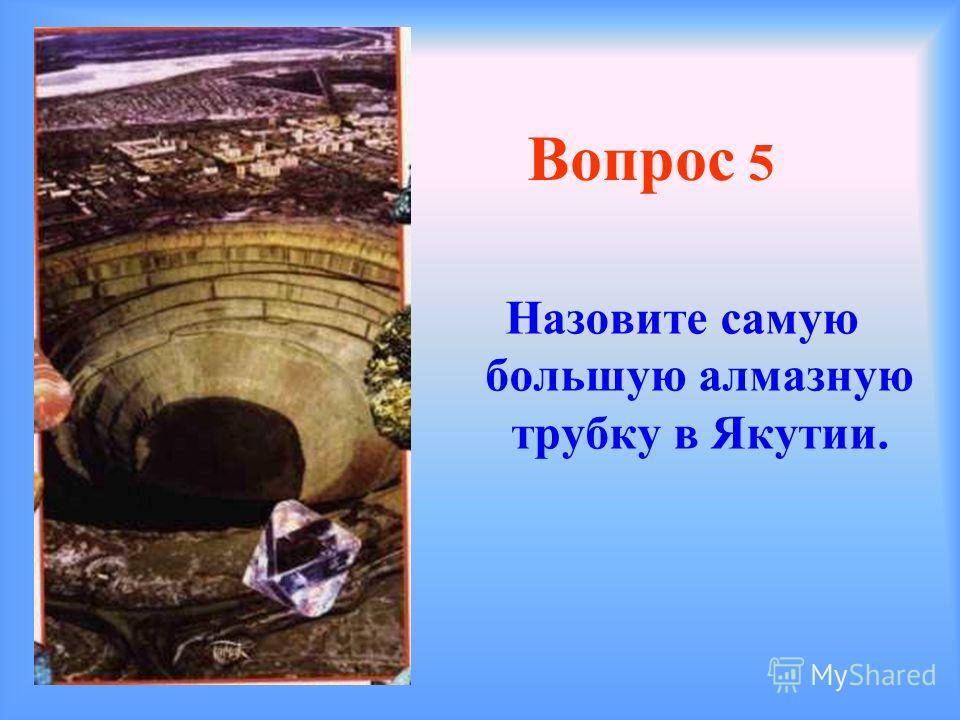Вопрос 4 Назовите дату рождения п. Усть-Нера