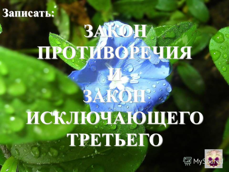 Записать: ЗАКОН ДВОЙНОГО ОТРИЦАНИЯ