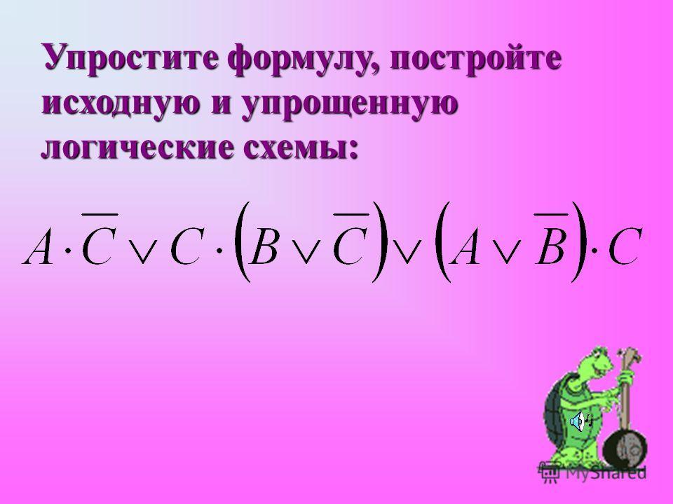 ИСХОДНАЯ ЛОГИЧЕСКАЯ СХЕМА А B C 1 & 1 УПРОЩЕННАЯ ЛОГИЧЕСКАЯ СХЕМА A & РЕШЕНИЕ: