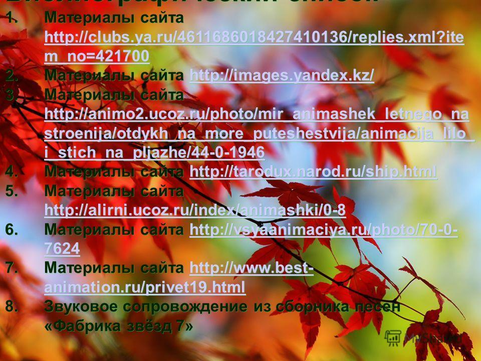 Игру подготовила учитель информатики ГБОУ СОШ4 Казакова А.В. Байконур 2011