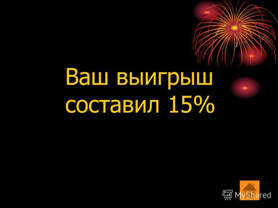 Ваш выигрыш составил 15%