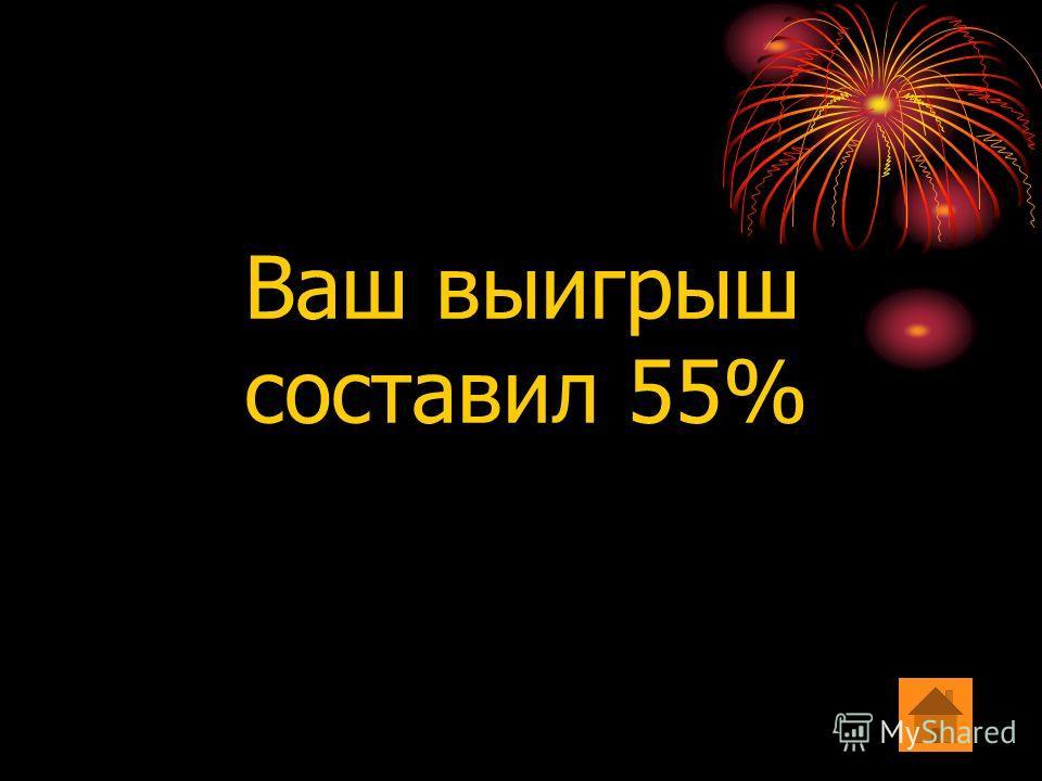 Ваш выигрыш составил 55%