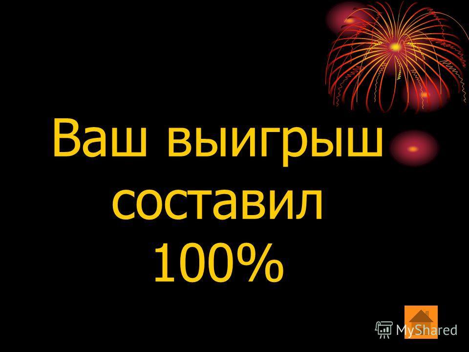 Ваш выигрыш составил 100%