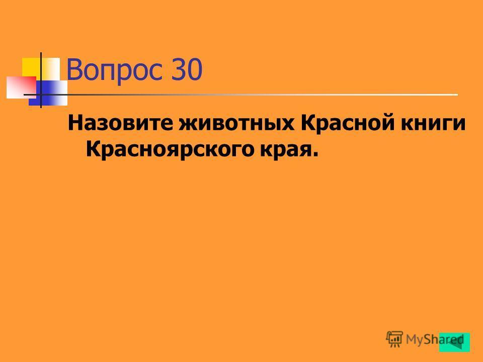 Вопрос 30 Назовите животных Красной книги Красноярского края.