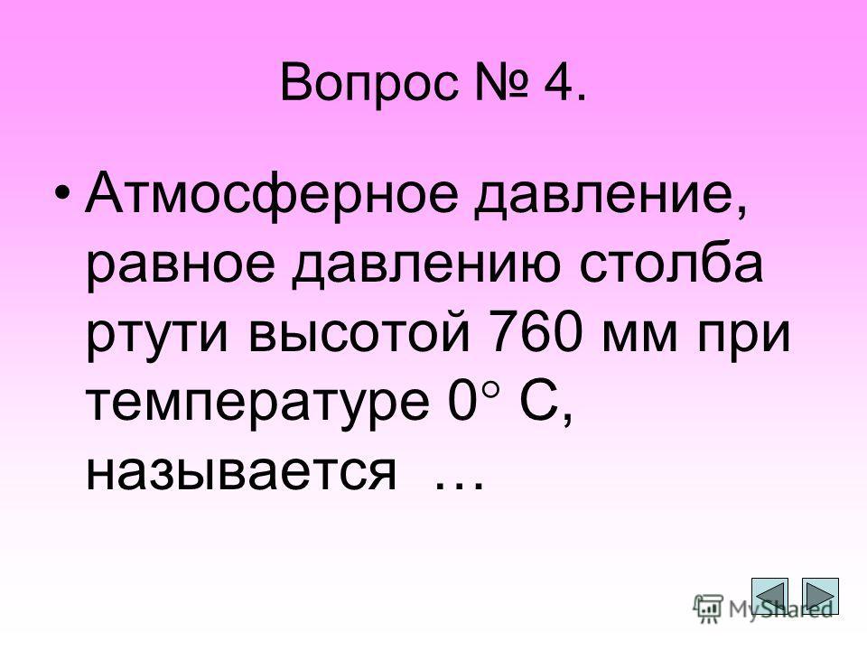 Вопрос 3. Цифрой 4 на рисунке обозначена … 3