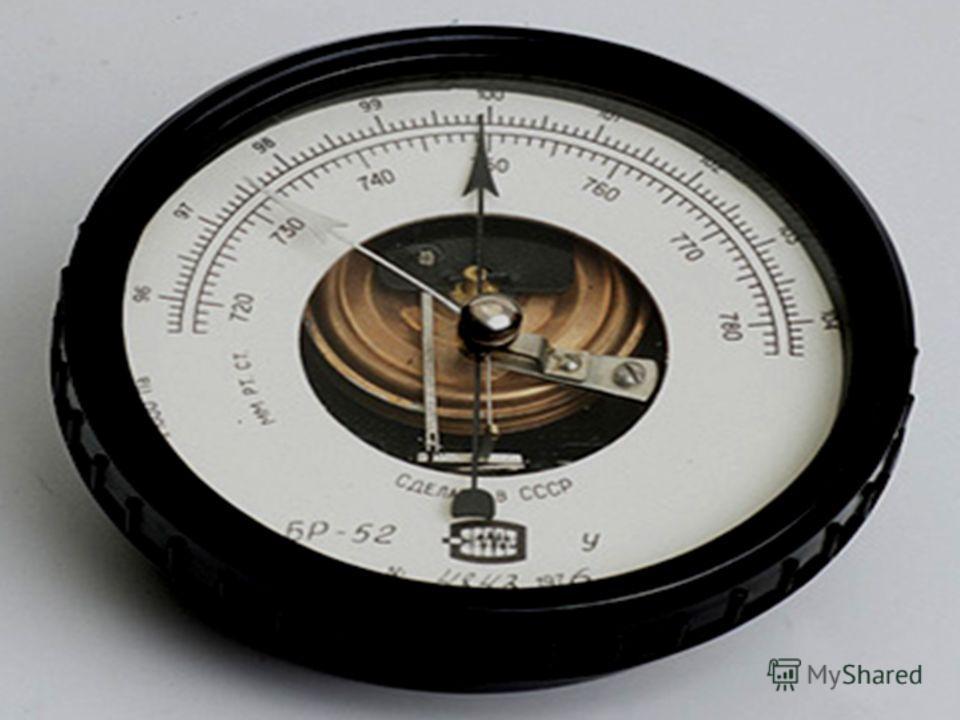 Атмосферное давление, равное давлению столба ртути высотой 760 мм при температуре 0°С, называется нормальным атмосферным давлением. Нормальное атмосферное давление равно 101 300 Па =1013 гПа. Какое давление называют нормальным?