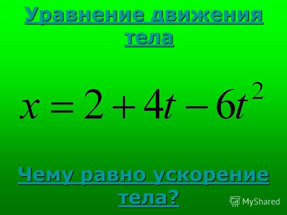 Уравнение движения тела Уравнение движения тела Чему равно ускорение тела? Чему равно ускорение тела?