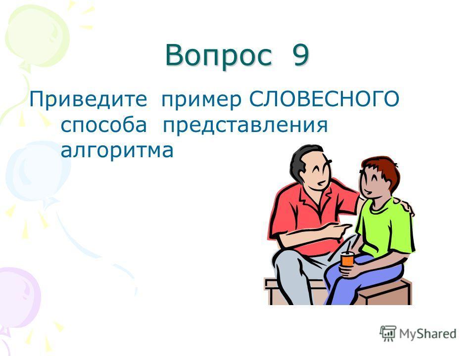 Вопрос 9 Приведите пример СЛОВЕСНОГО способа представления алгоритма