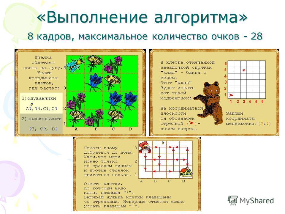 «Выполнение алгоритма» 8 кадров, максимальное количество очков - 28