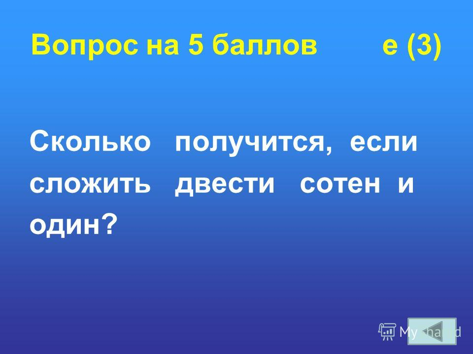 Вопрос на 5 баллов e (3) Сколько получится, если сложить двести сотен и один?
