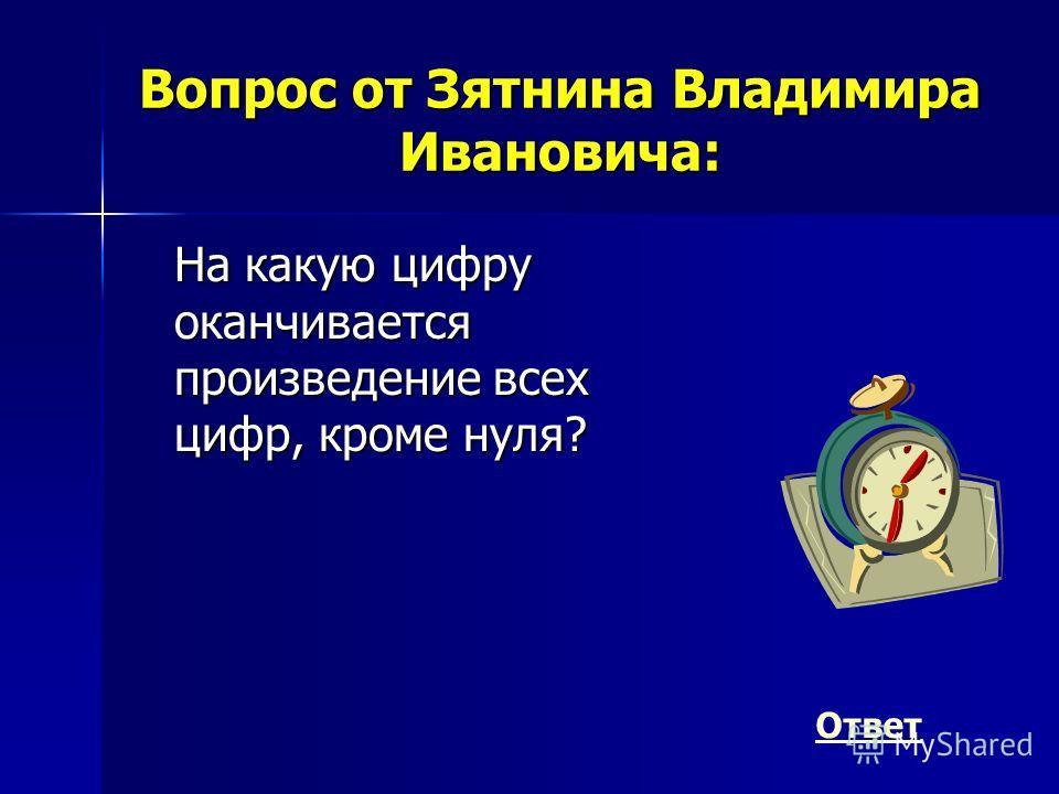 Вопрос от Мишуковой Ирины Степановны: …О, говори, хоть ты со мной, подруга семиструнная… Вопрос: О какой подруге идет речь? Ответ