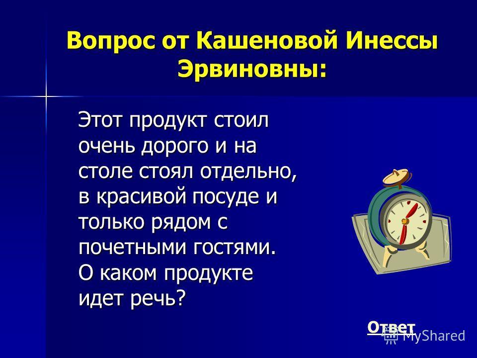 Вопрос от Родионова Дмитрия Александровича: Эта единица измерения носит название той части тела, которую, судя по известной поговорке, невозможно укусить. Ответ
