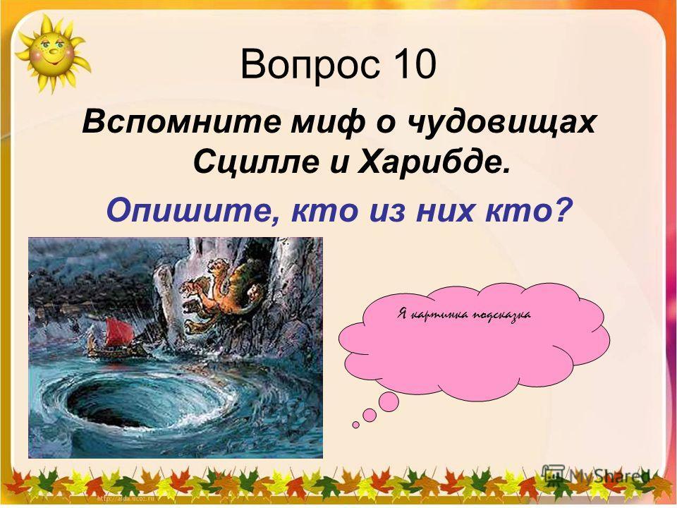 Вопрос 10 Вспомните миф о чудовищах Сцилле и Харибде. Опишите, кто из них кто? Я картинка подсказка