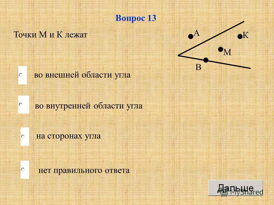 во внутренней области угла на сторонах угла нет правильного ответа во внешней области угла Вопрос 13 Точки М и К лежат А В К М