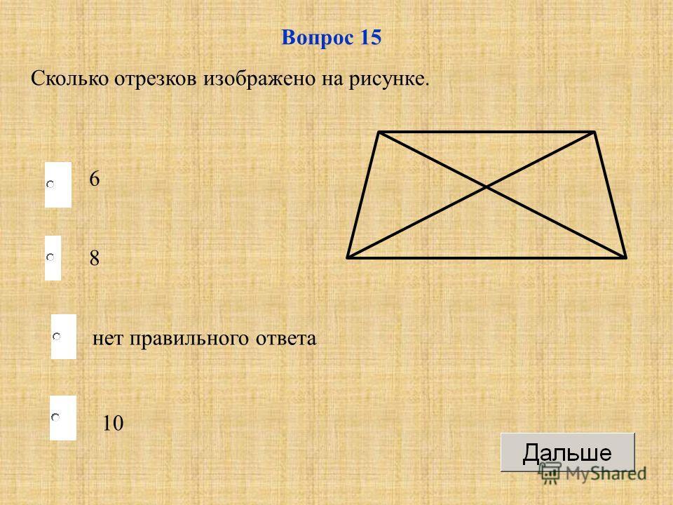 10 Вопрос 15 Сколько отрезков изображено на рисунке. 8 нет правильного ответа 6