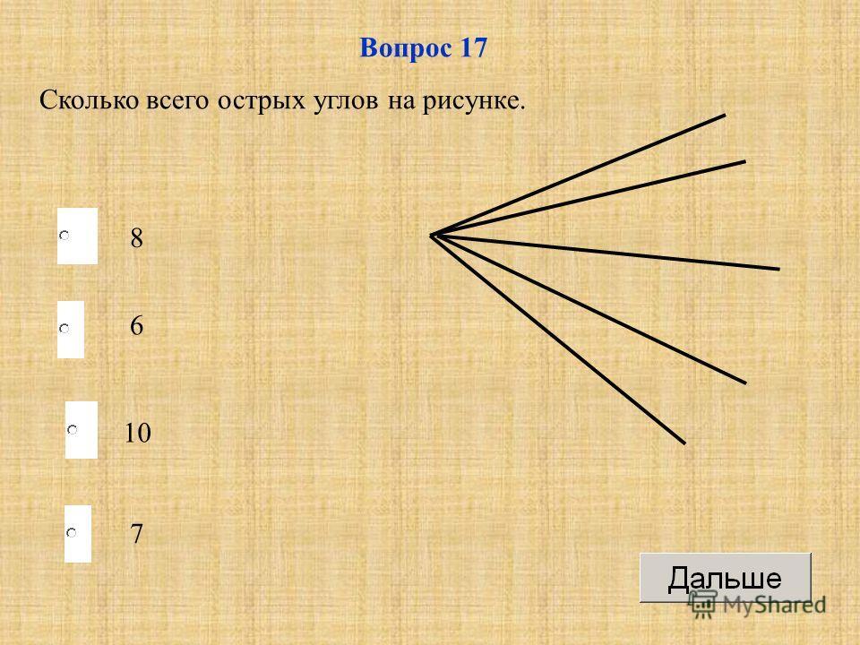 10 6 7 8 Вопрос 17 Сколько всего острых углов на рисунке.