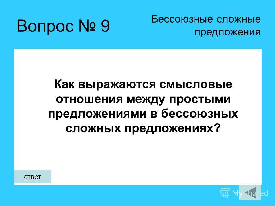 Вопрос 9 Как выражаются смысловые отношения между простыми предложениями в бессоюзных сложных предложениях? Бессоюзные сложные предложения ответ