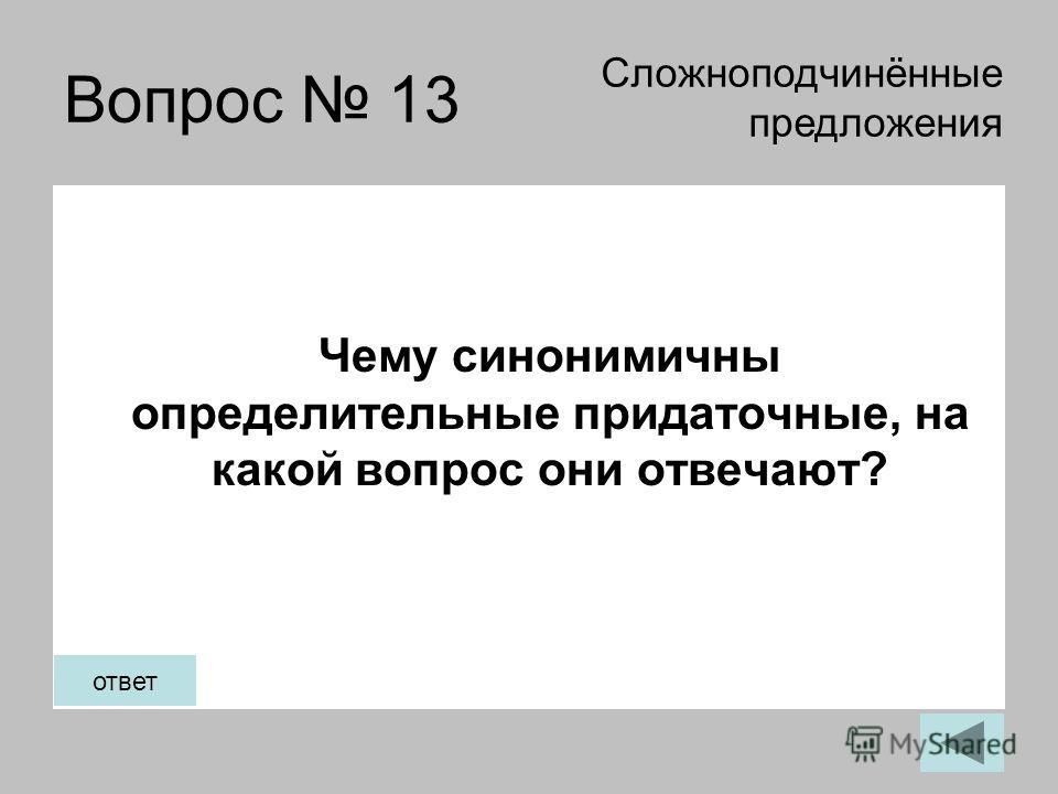 Вопрос 13 Чему синонимичны определительные придаточные, на какой вопрос они отвечают? Сложноподчинённые предложения ответ