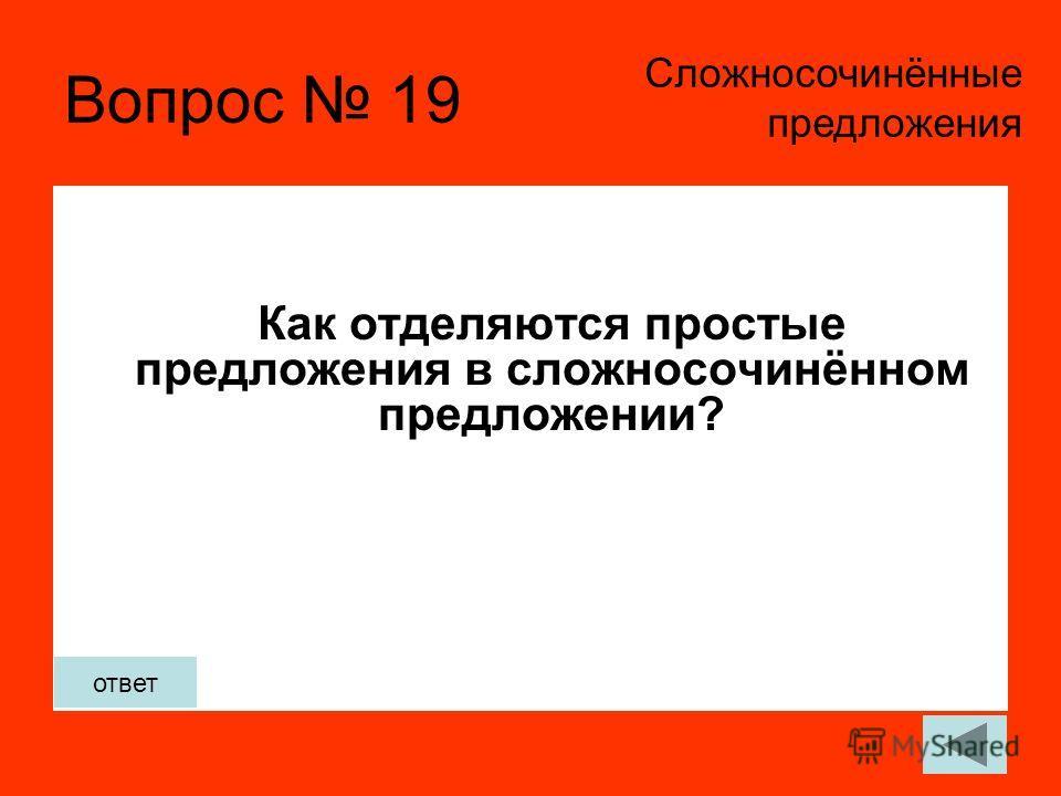 Вопрос 19 Как отделяются простые предложения в сложносочинённом предложении? Сложносочинённые предложения ответ