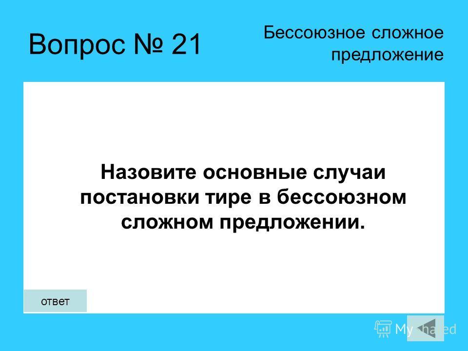 Вопрос 21 Назовите основные случаи постановки тире в бессоюзном сложном предложении. Бессоюзное сложное предложение ответ