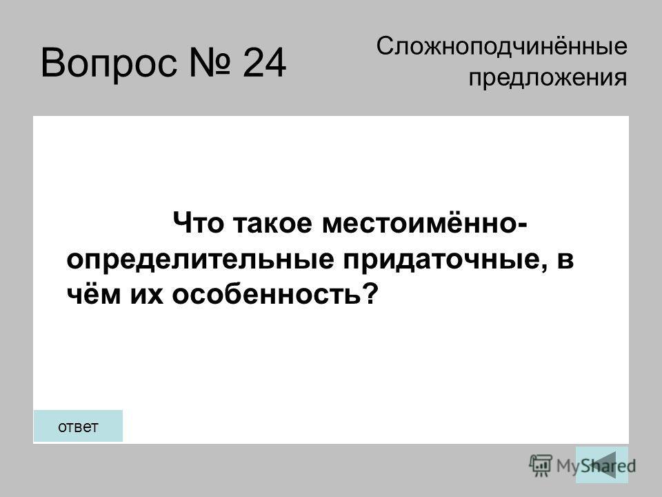 Вопрос 24 Что такое местоимённо- определительные придаточные, в чём их особенность? Сложноподчинённые предложения ответ