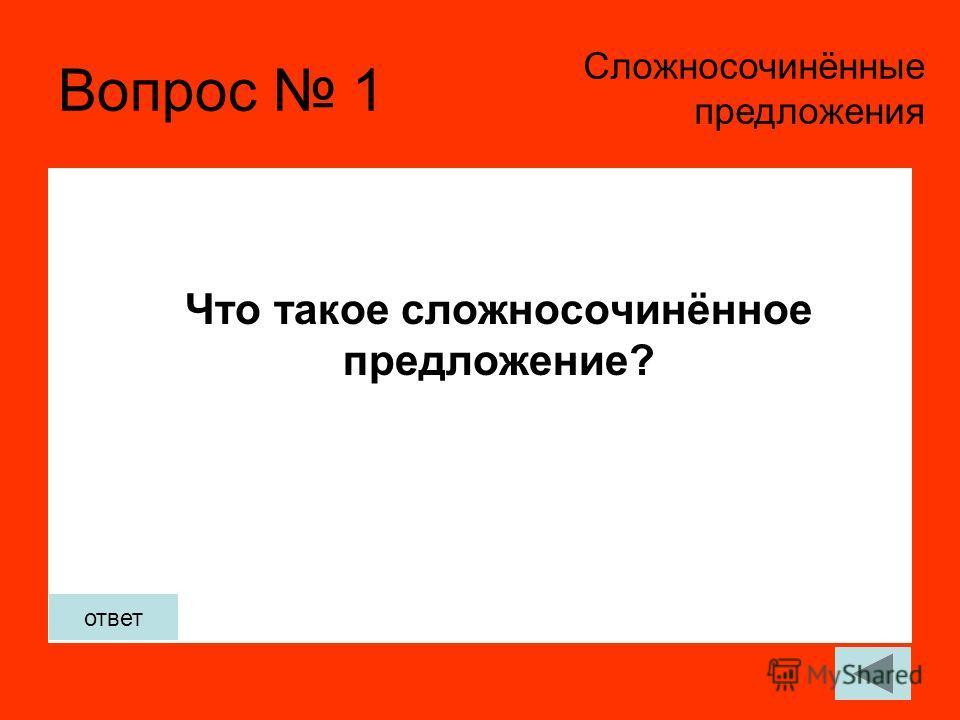 Вопрос 1 Что такое сложносочинённое предложение? Сложносочинённые предложения ответ