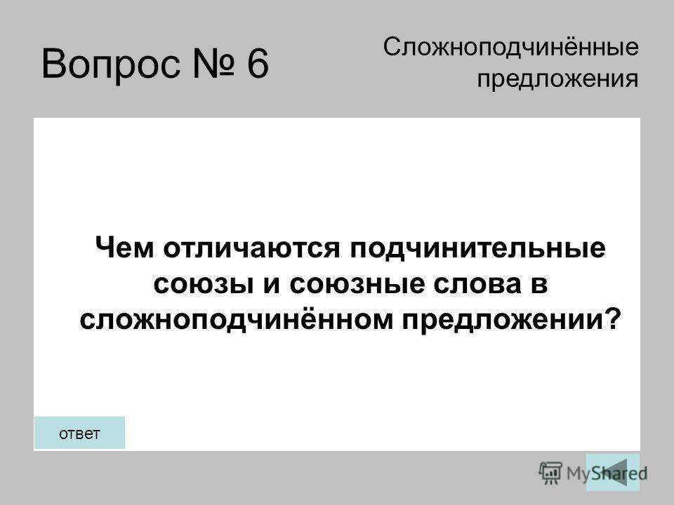 Вопрос 6 Чем отличаются подчинительные союзы и союзные слова в сложноподчинённом предложении? Сложноподчинённые предложения ответ
