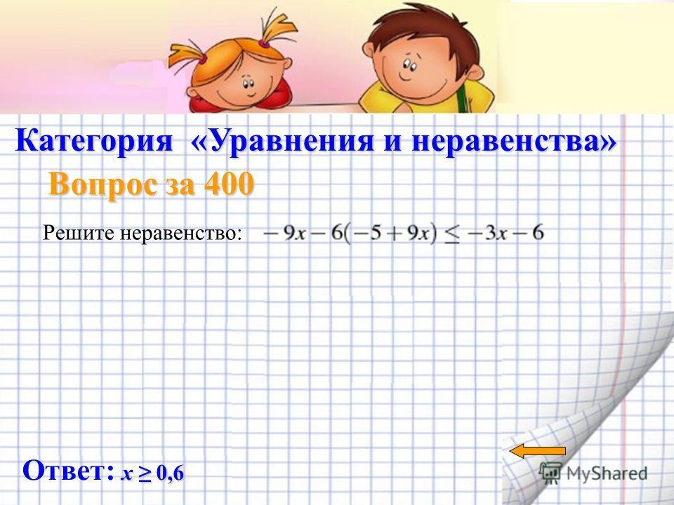 Категория «Уравнения и неравенства» Вопрос за 300 Ответ: 0,75 Решите уравнение: