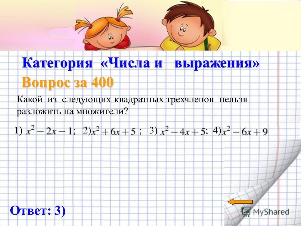 Категория «Числа и выражения» Вопрос за 300 Ответ: Вычислите:.
