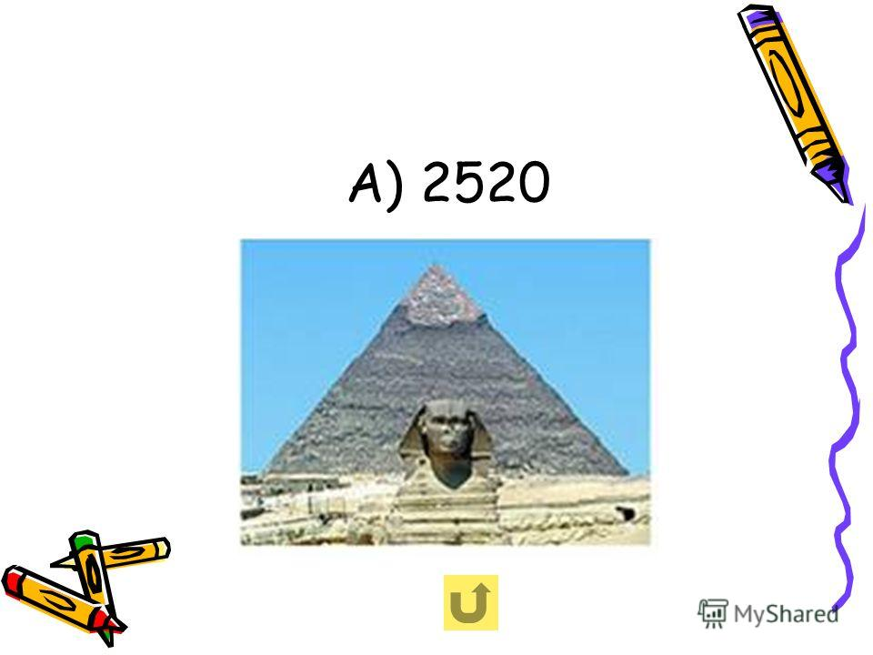 А) 2520
