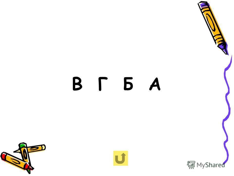 В Г Б А