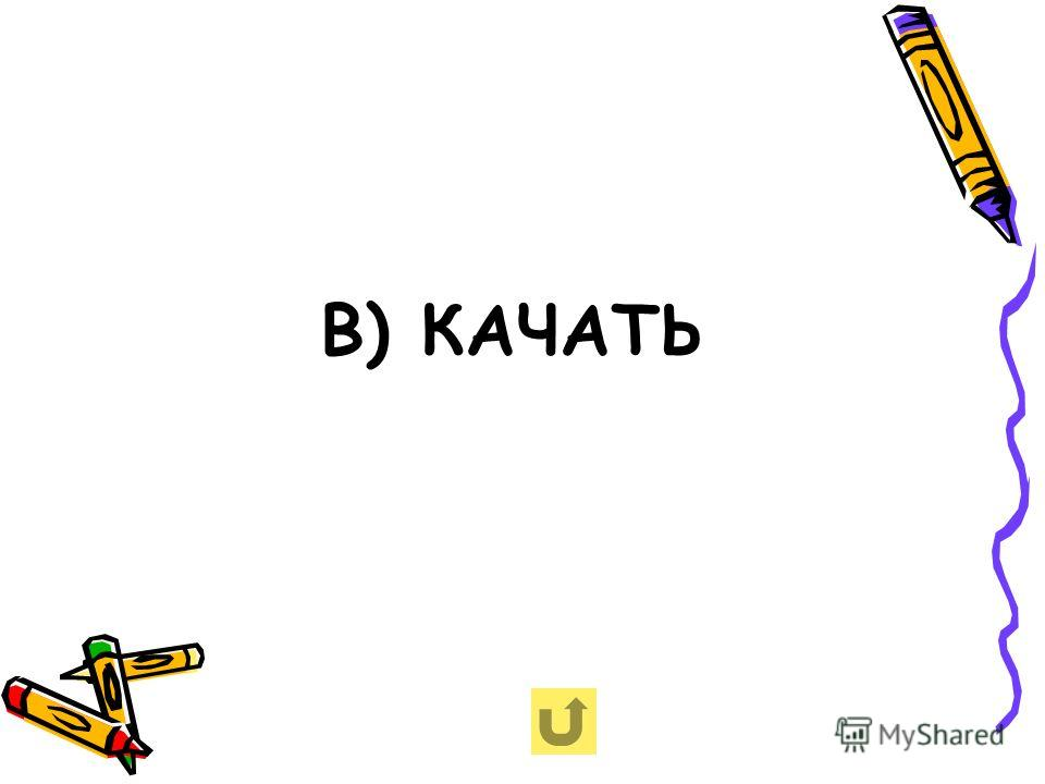 В) КАЧАТЬ