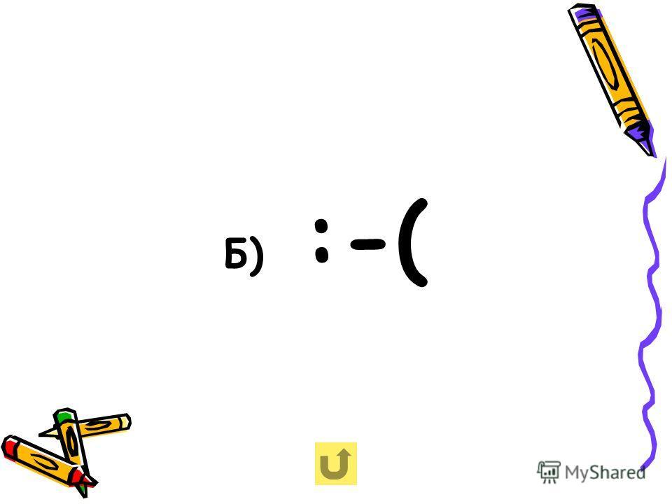 Б) :-(