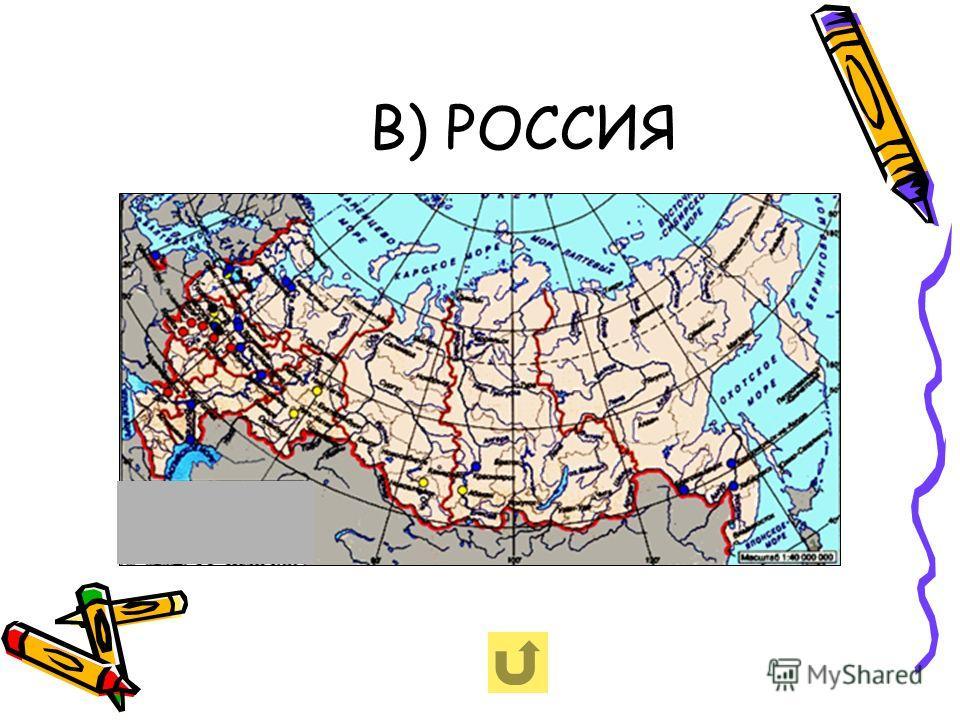 В) РОССИЯ